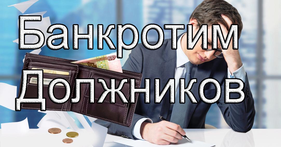 bankrotstvo imushestvo dolgnika
