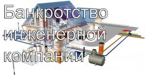 bankrotstvo inginer