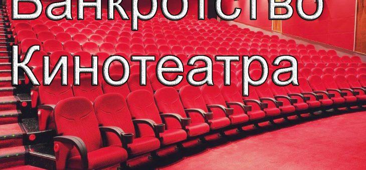 Банкротство кинотеатра