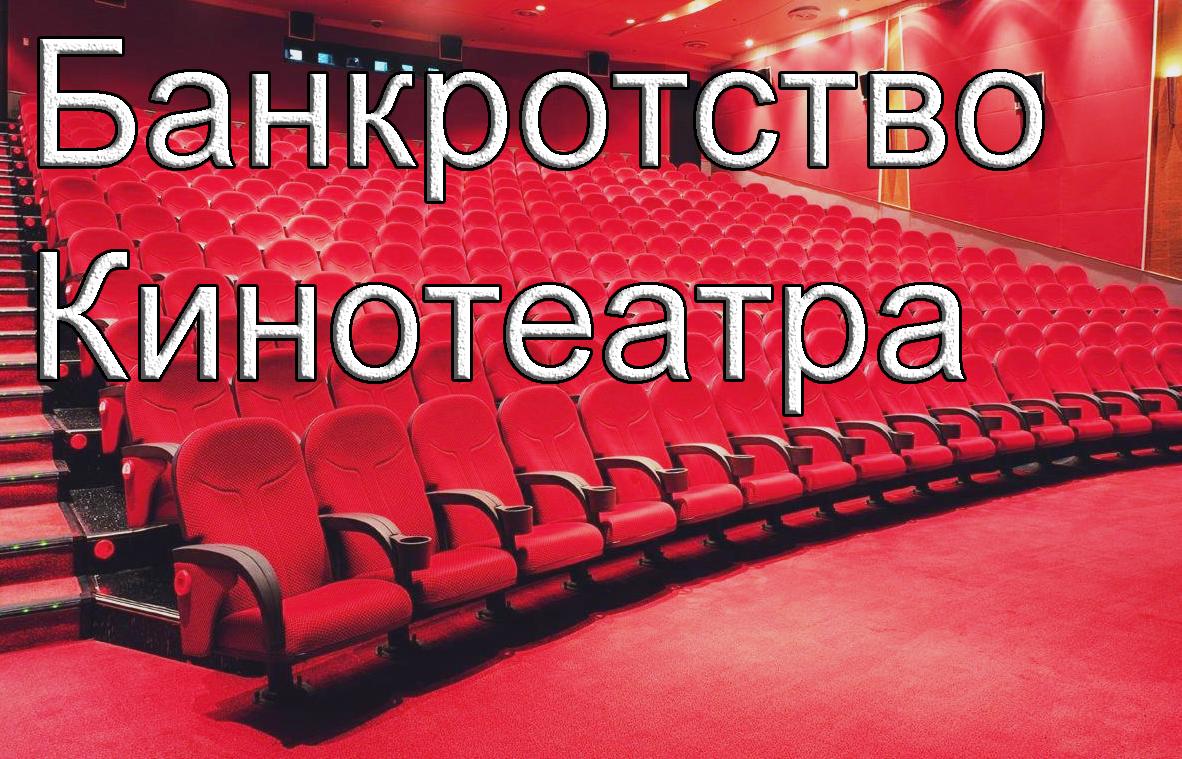 bankrotstvo kinoteatr