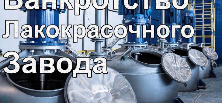 Банкротство лакокрасочного производства