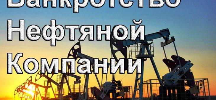 Банкротство нефтяной компании