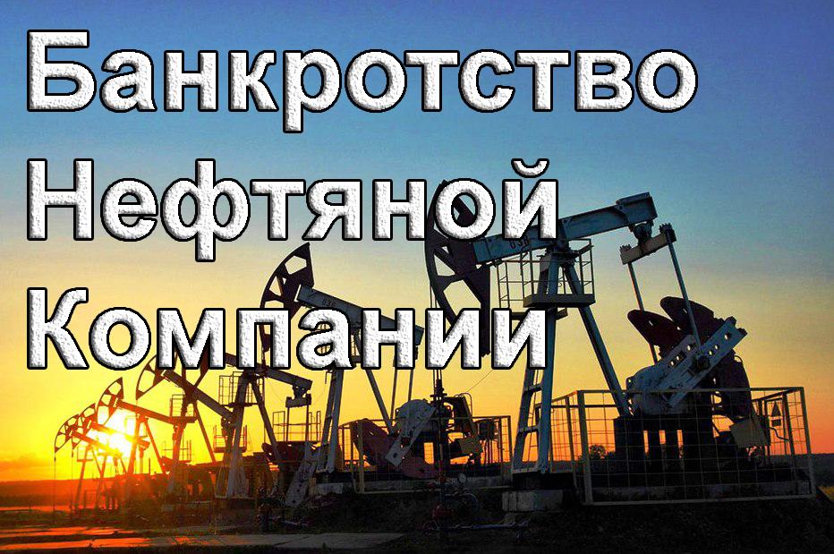 bankrotstvo neft