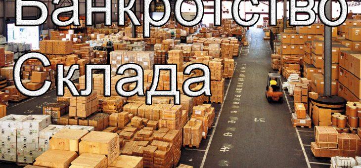 Банкротство склада