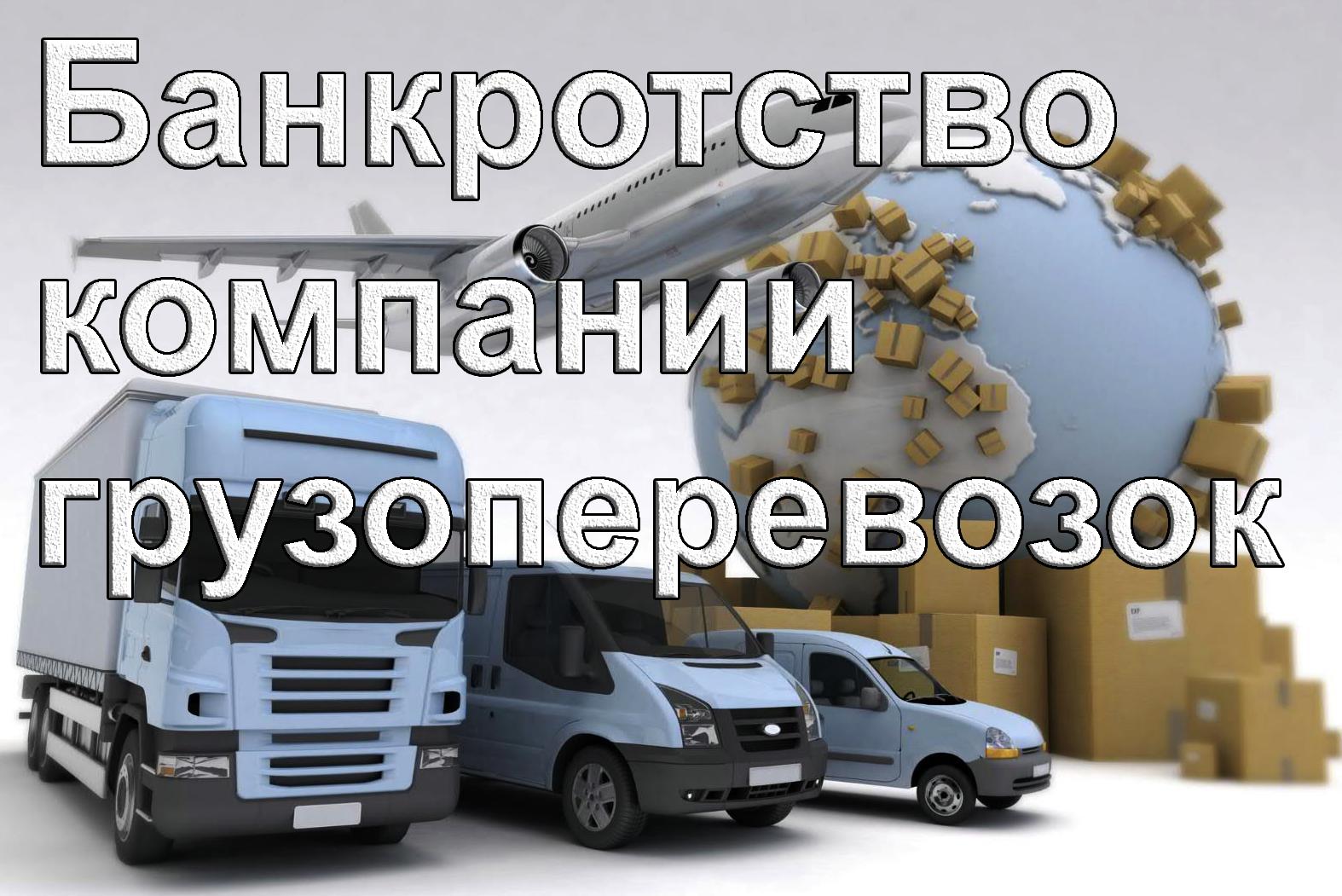 bankrotstvo transportnyh