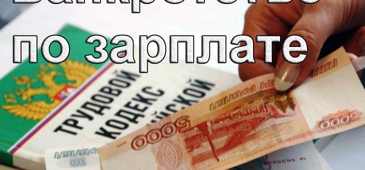 Банкротство работодателя за долги по заработной плате