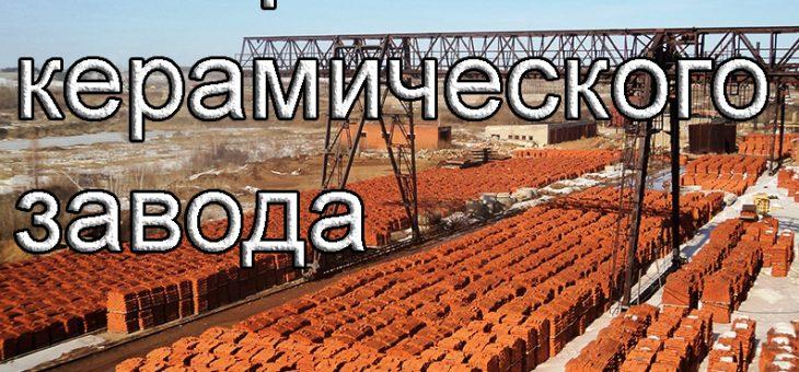 Банкротство керамического завода