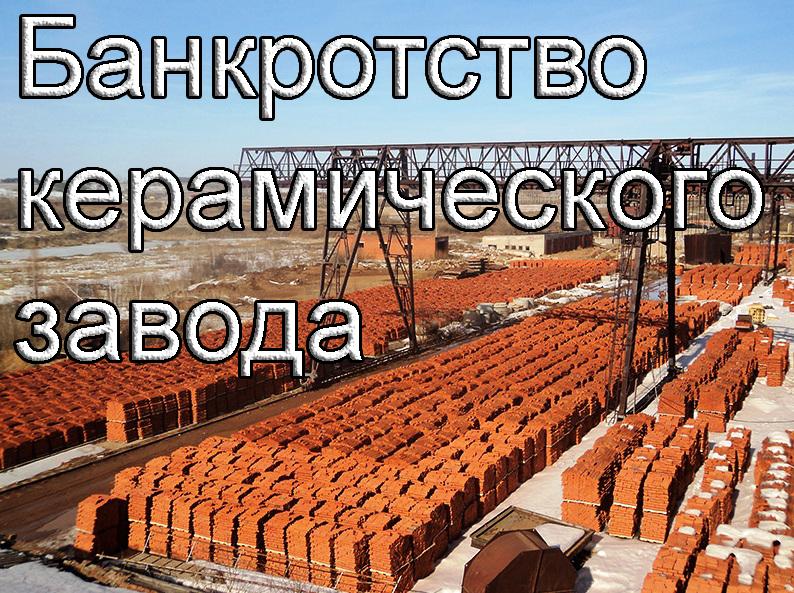 bankrotsvo keramicheskogo
