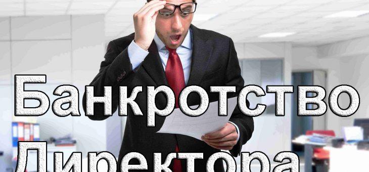 Банкротство директора (генерального, управляющего)