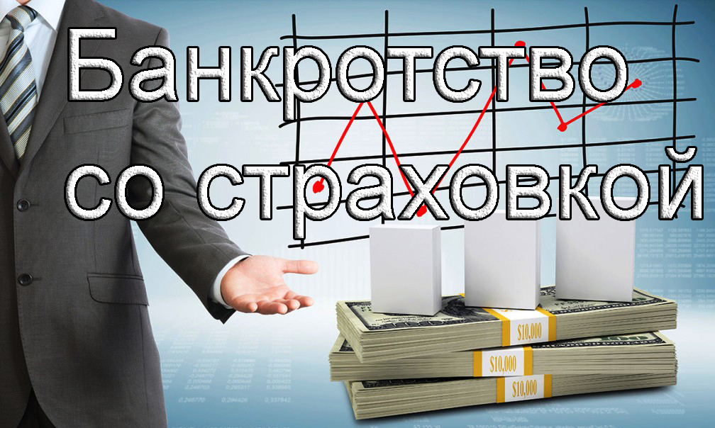 garant bankrot