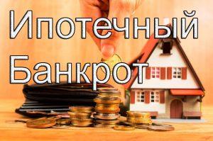 ipotechnyy kredit i bankrotstvo