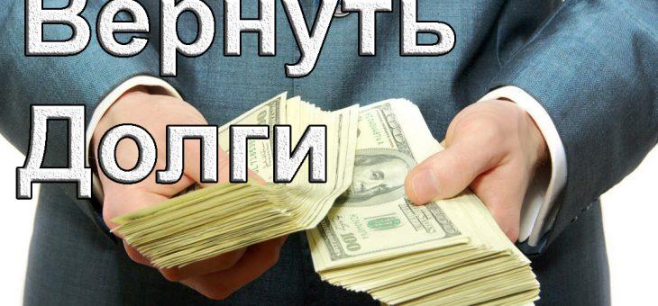 Как заставить директора и учредителей бизнеса платить по долгам компании?