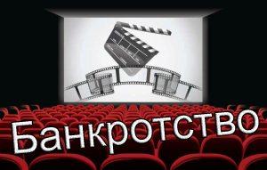 kino bankrot