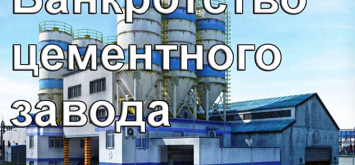 Банкротство цементного завода
