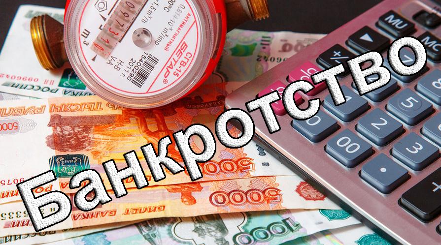 tsg bankrot