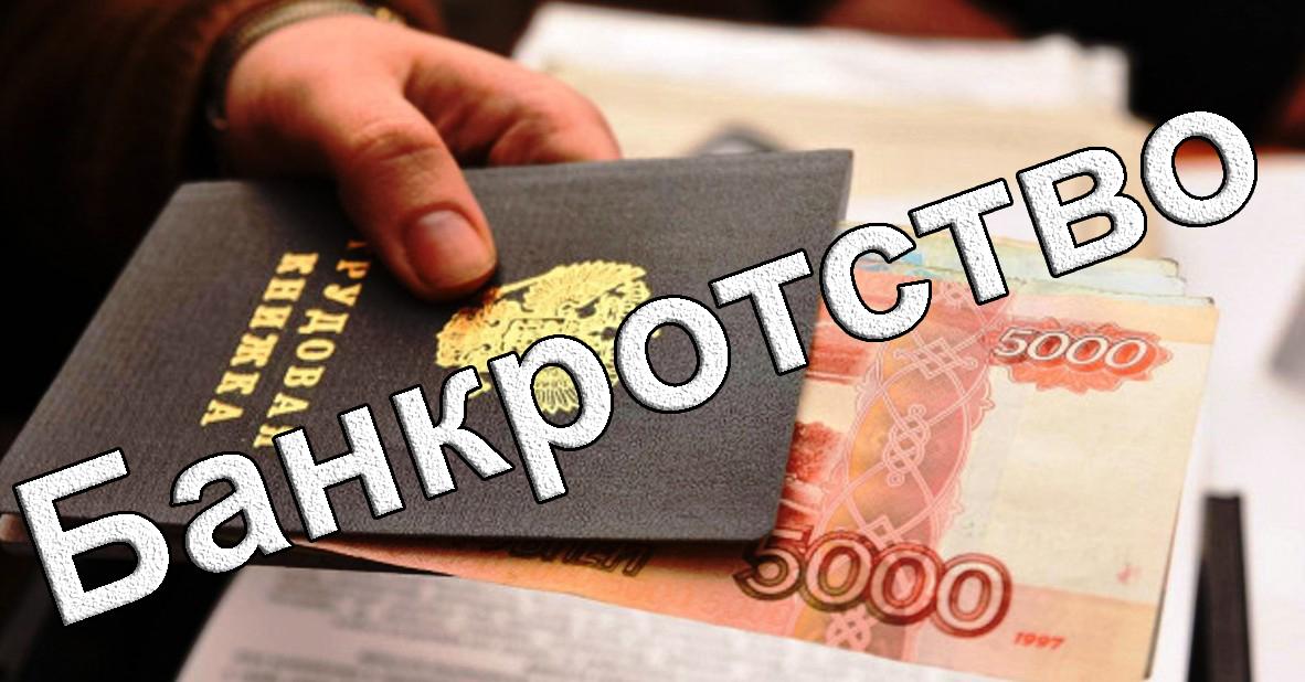 zarplata bankrot