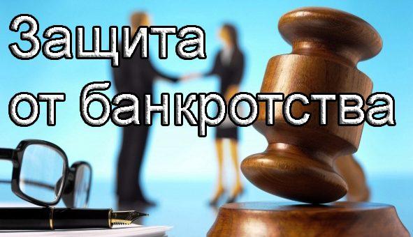 Защита от банкротства