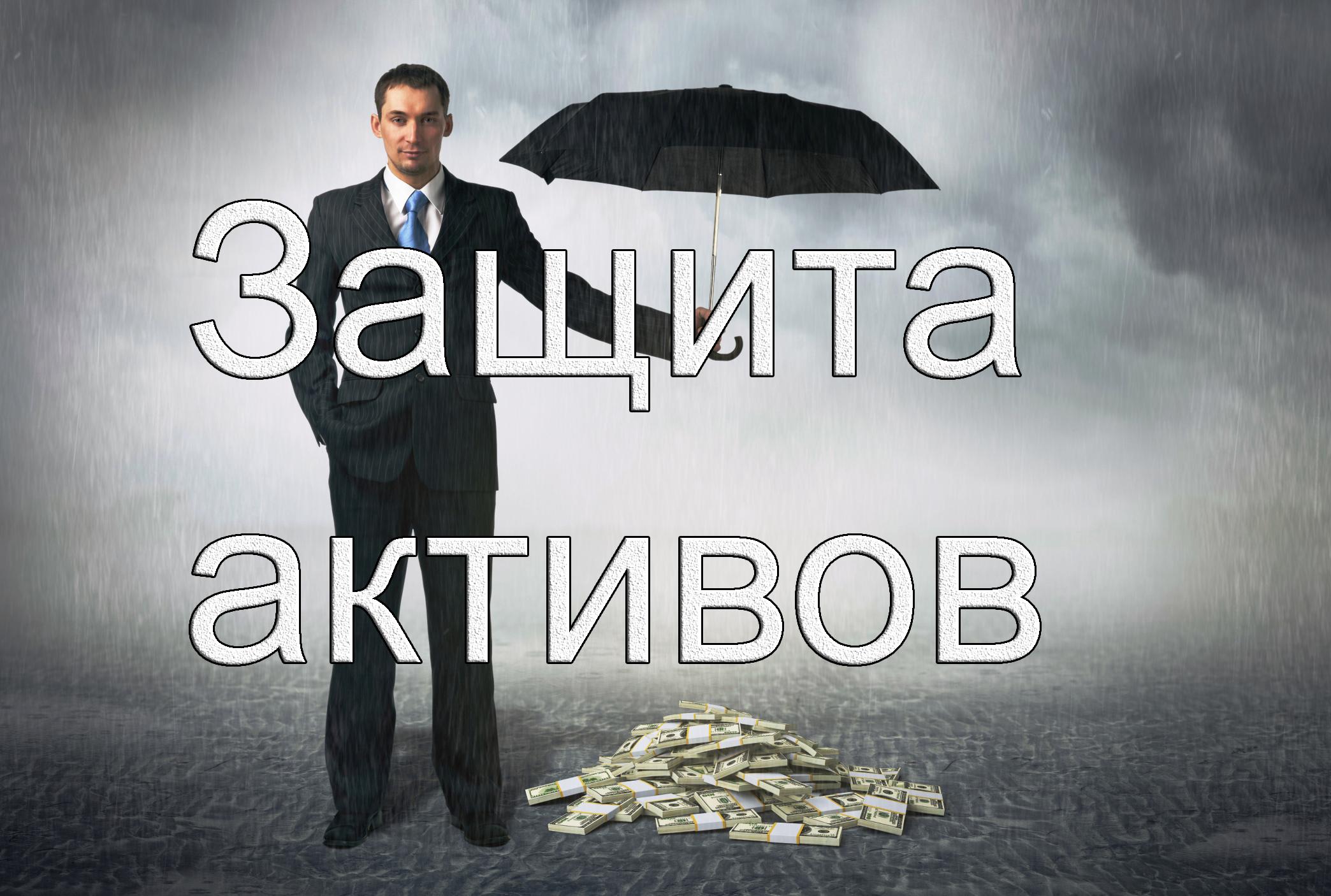 zashita bankrotstva