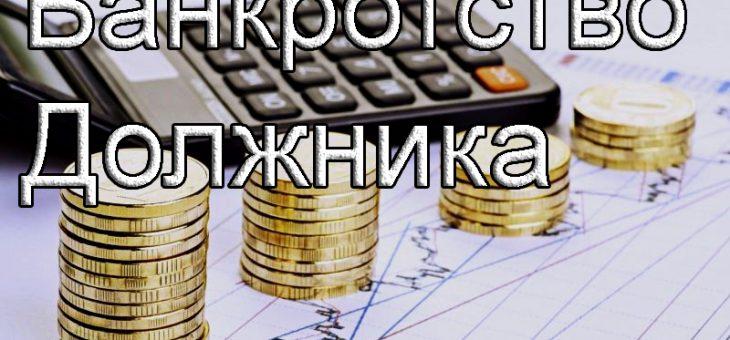 Как обанкротить должника?