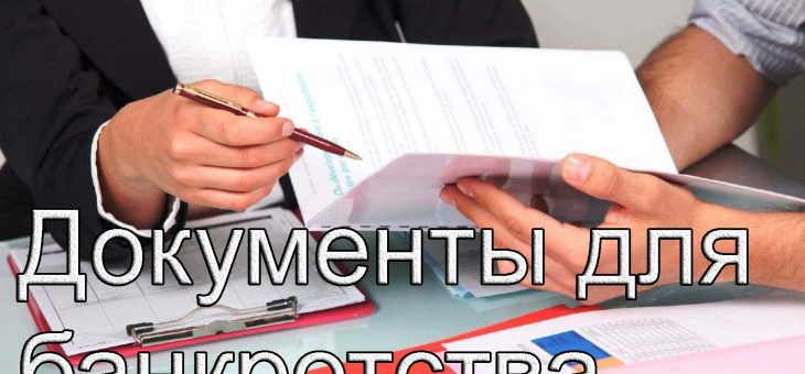 Подготовка документов для банкротства
