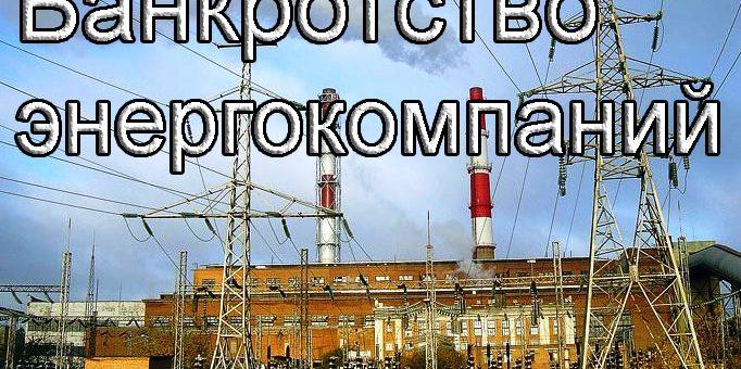 Банкротство энергетической компании
