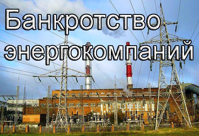 bankrotstvo energeticheskoy kompanii