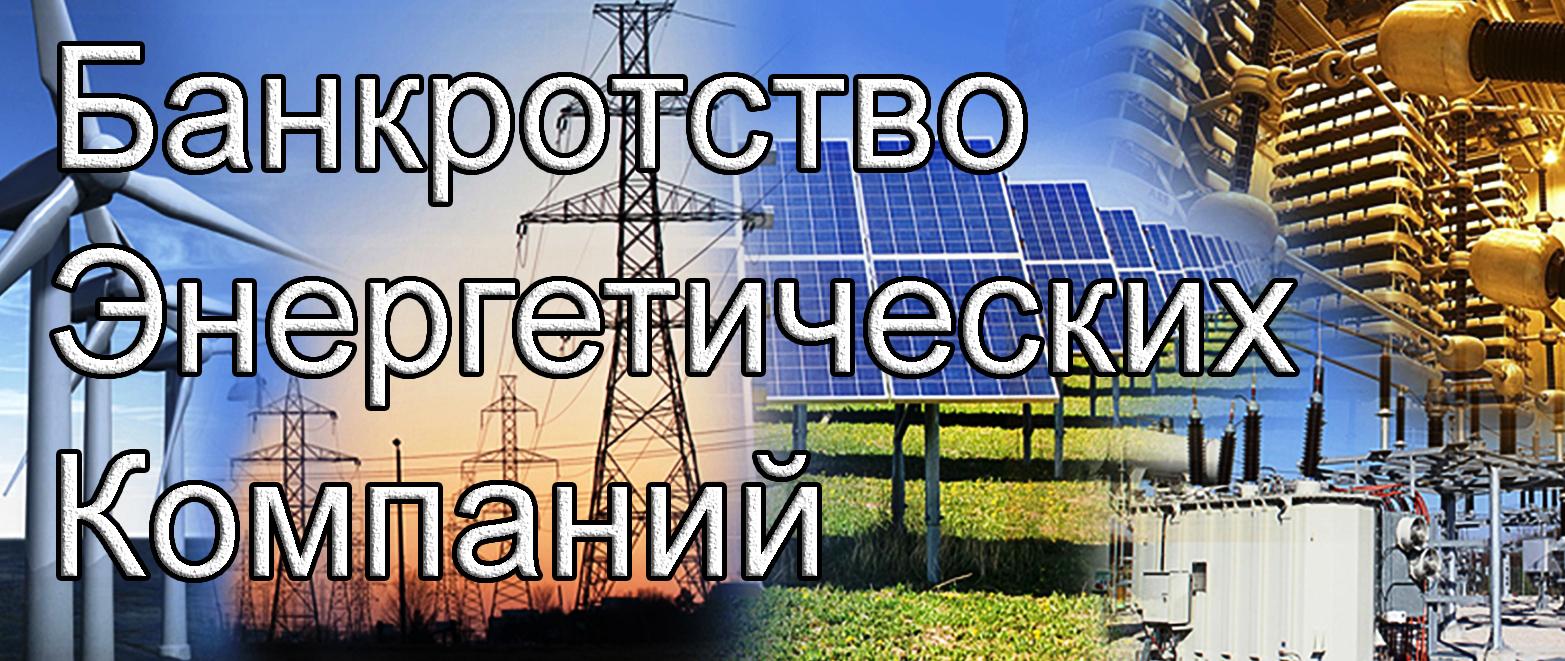 energetika i bankrotstvo