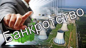 energy bankrot