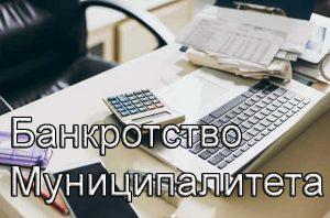 mup Business-bankrot