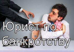 bankrot na-dolzhnikov