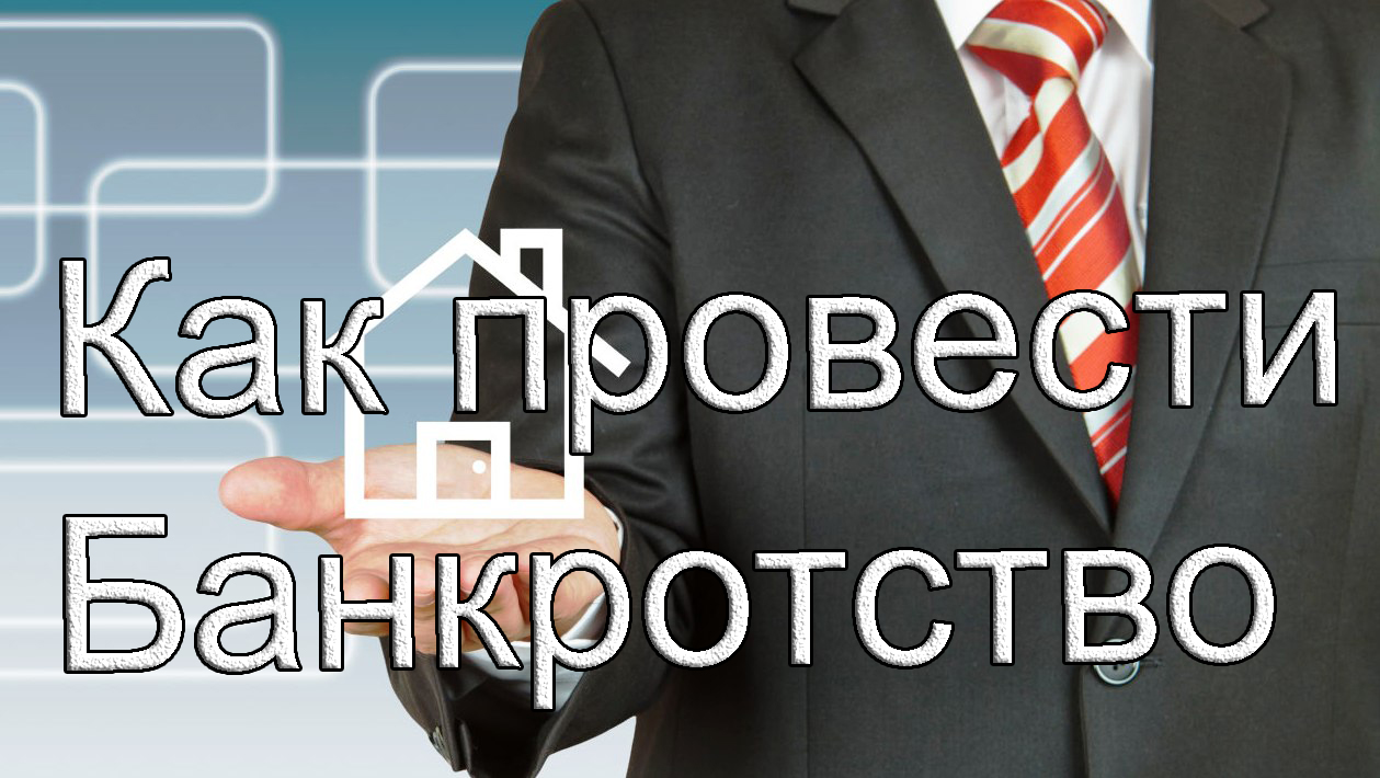 bankrotstvo obslugivayshih kompanij