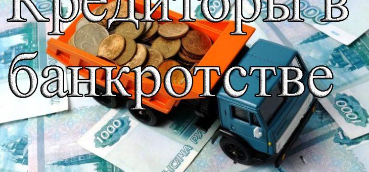 Банкротство юридического лица кредитором