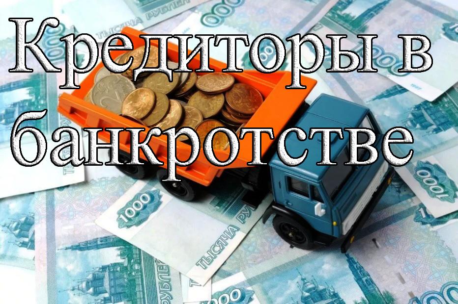 kreditnoe bankrotstvo