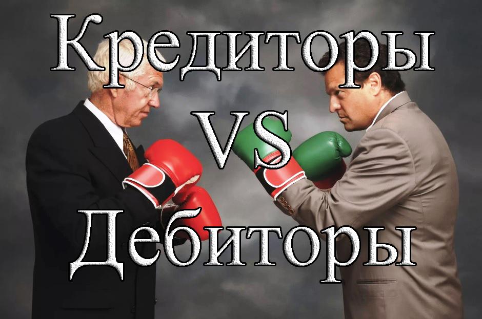 kreditor vs debitor