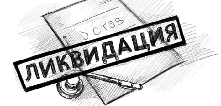 Банкротство юридических лиц стоимость