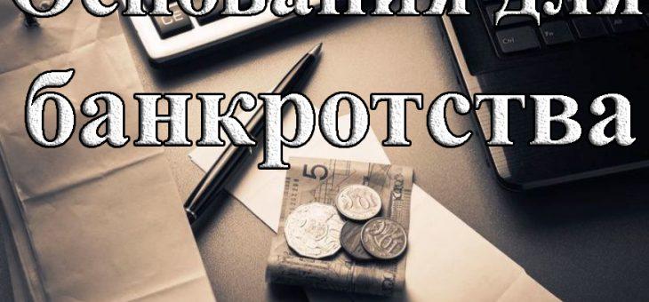 Банкротство юридических лиц Москва