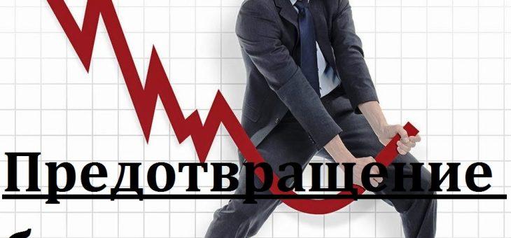 Предотвращение банкротства