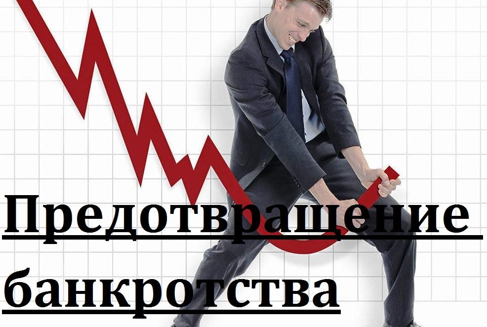 predotvrashenie bankrotstva