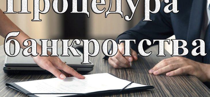 Сопровождение банкротства юридических лиц