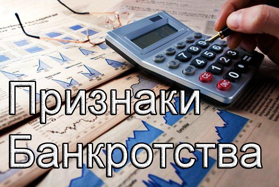 raschet predotvrasheniy bankrotstva