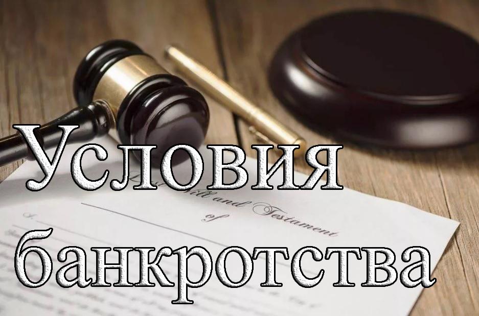 suditsy po bankrotstvu