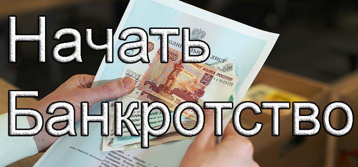 Защита кредиторов при банкротстве