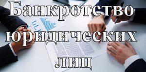 Bankrotstvo predpriyatij i uridich lic