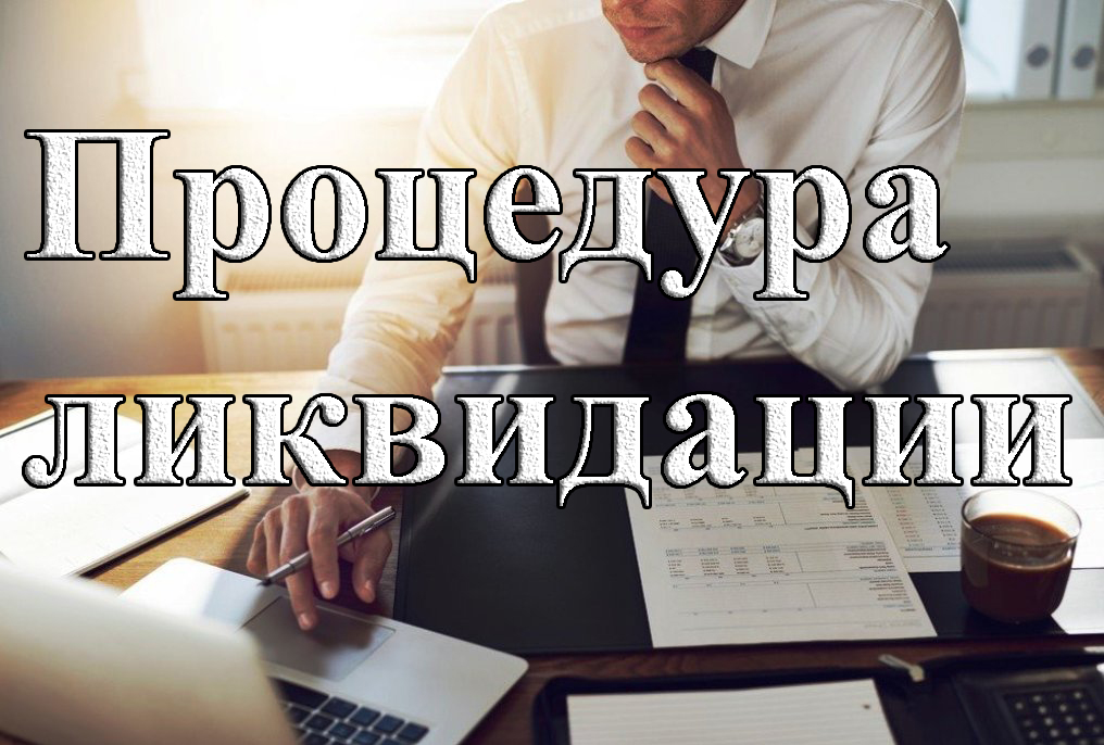 bankrot usist soprovodit
