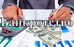 bankrotstvo Management