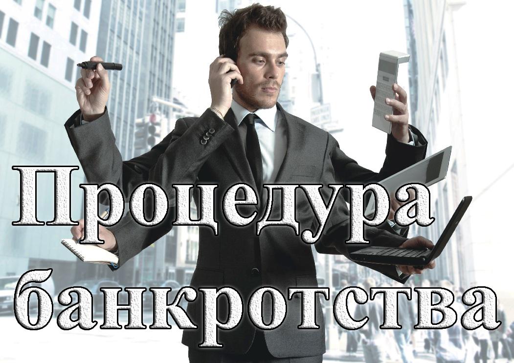 bankrotstvo professiya
