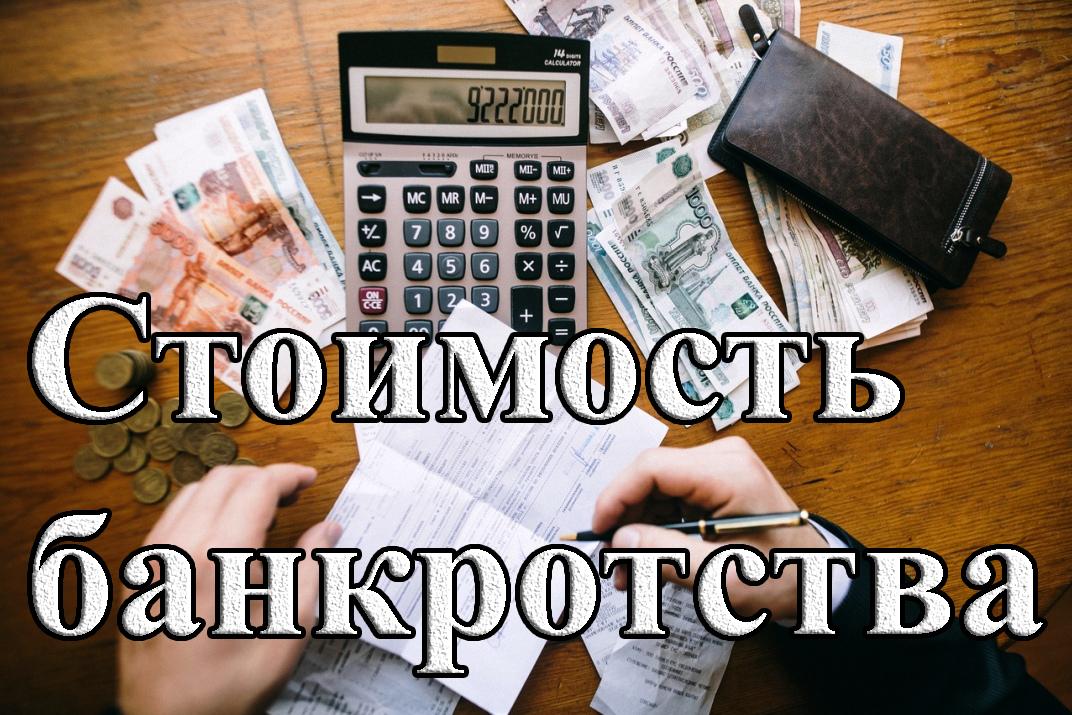 bankrotstvo stoimost yslug