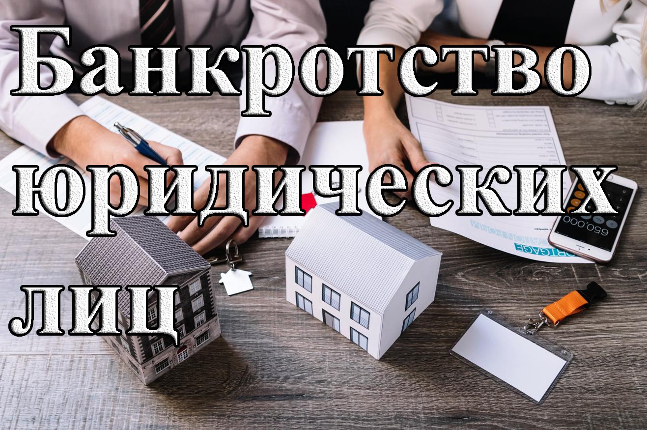 bankrotstvo uslyga yrlic