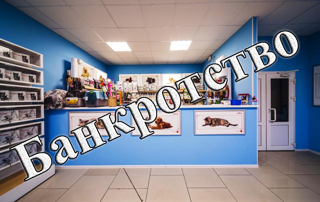 bankrotstvo veterinar