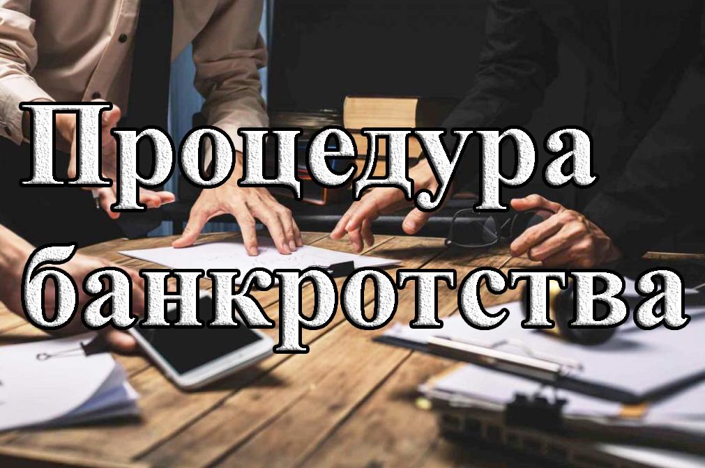bankrotstvo yuridicheskoe